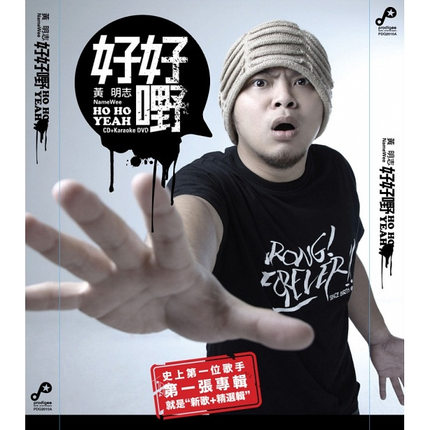 Album Review : NAMEWEE – Ho Ho yeah | Awaiphotographys Blog